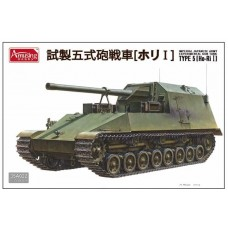 Imperial Japanese Army Experimental Gun Tank Type 5 (HO-RiI)